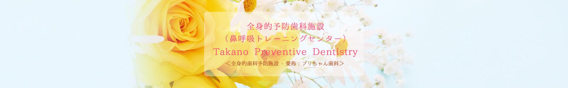 全身的予防歯科施設 Takano Preventive Dentistry