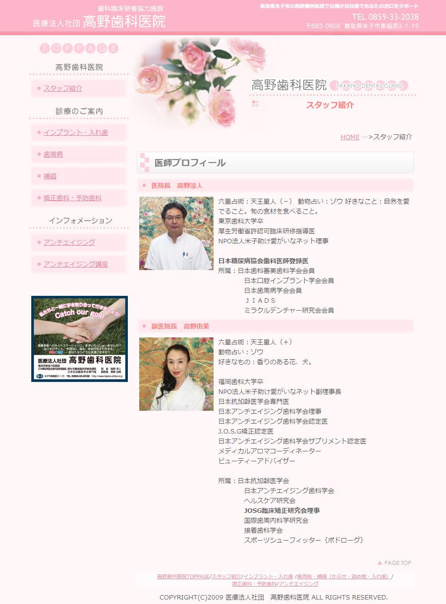 02 スタッフ紹介
