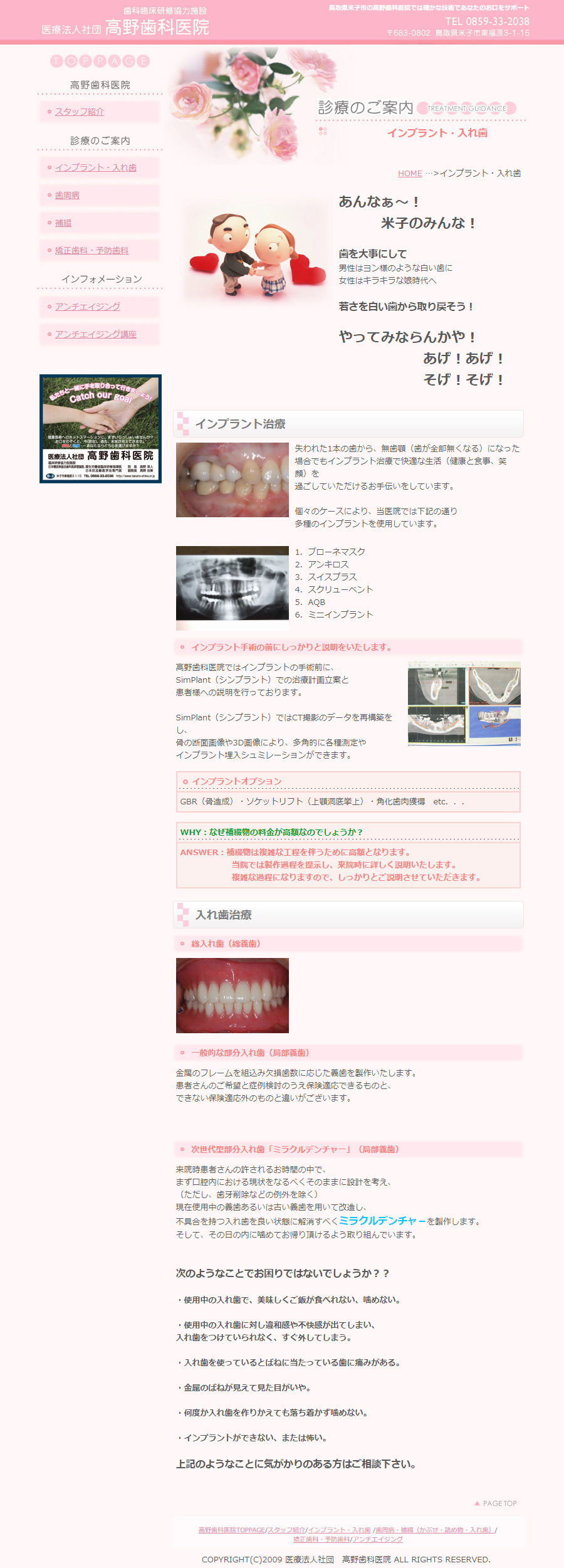 03 インプラント・入れ歯