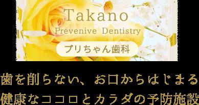 Takano Preventive Dentistry